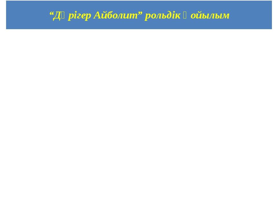 """""""Дәрігер Айболит"""" рольдік қойылым"""