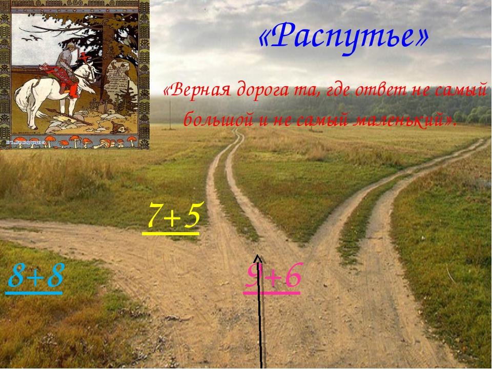 «Распутье» «Верная дорога та, где ответ не самый большой и не самый маленьки...