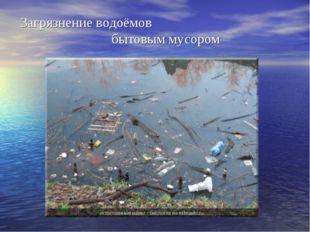 Загрязнение водоёмов бытовым мусором