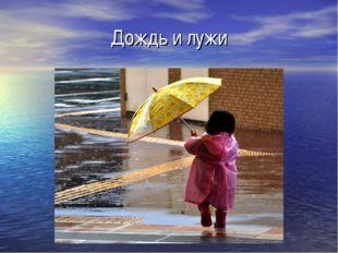 Дождь и лужи