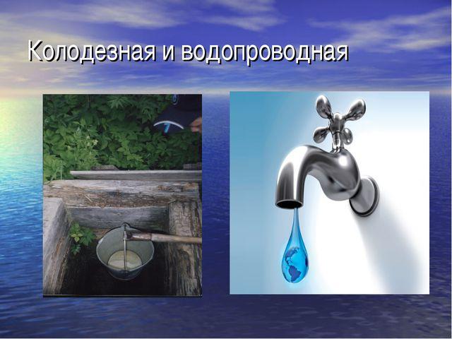 Колодезная и водопроводная