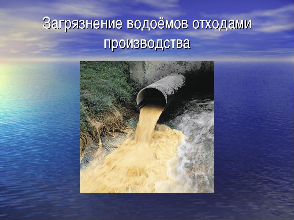 Загрязнение водоёмов отходами производства