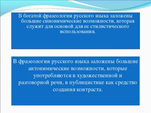 В богатой фразеологии русского языка заложены большие синонимические возможно