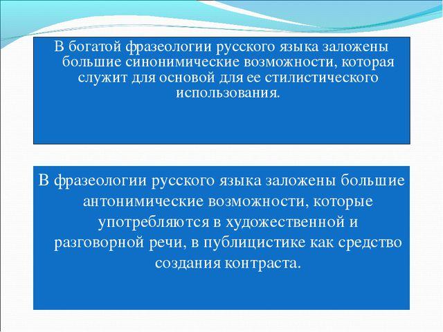 В богатой фразеологии русского языка заложены большие синонимические возможно...