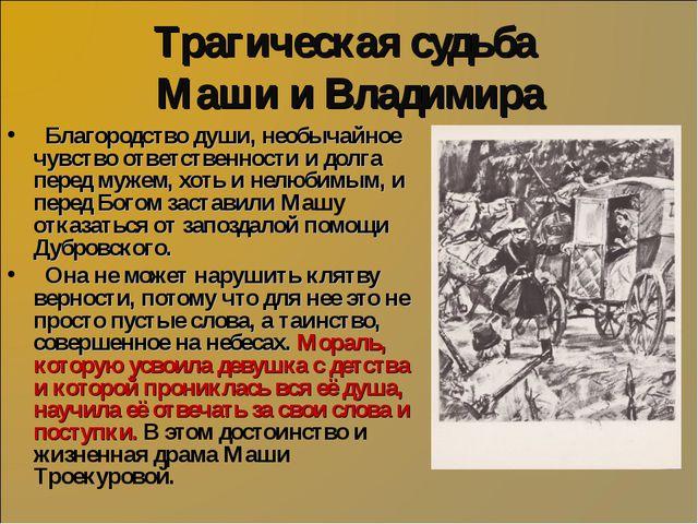 Трагическая судьба Маши и Владимира Благородство души, необычайное чувство от...