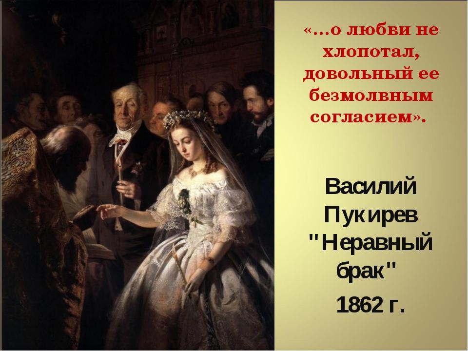 """Василий Пукирев """"Неравный брак"""" 1862 г. «…о любви не хлопотал, довольный ее..."""