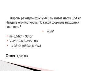 Кирпич размером 25×12×6,5 см имеет массу 3,51 кг. Найдите его плотность. По