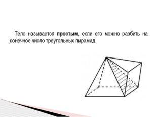 Тело называется простым, если его можно разбить на конечное число треугольны