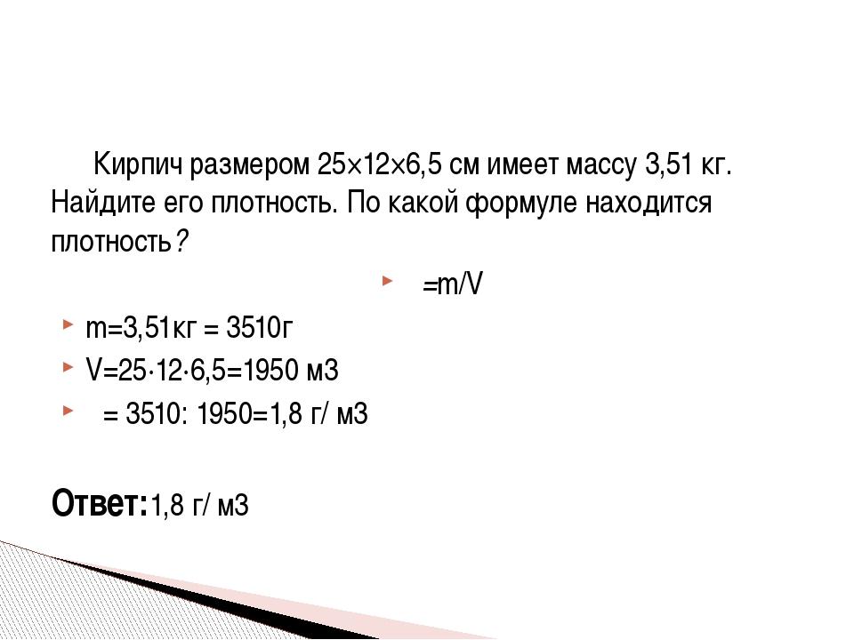 Кирпич размером 25×12×6,5 см имеет массу 3,51 кг. Найдите его плотность. По...