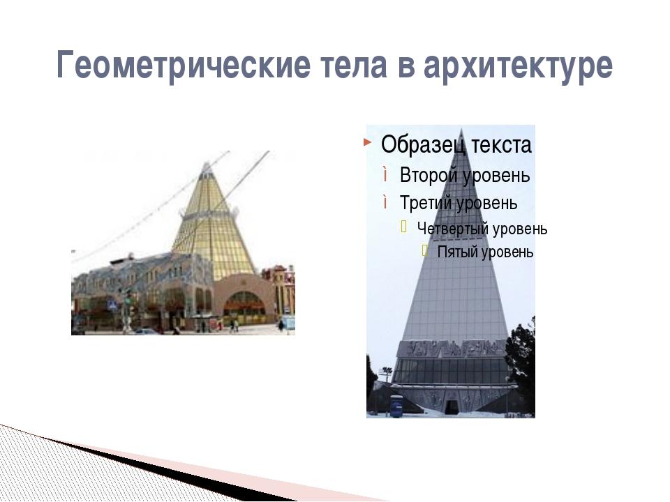 Геометрические тела в архитектуре