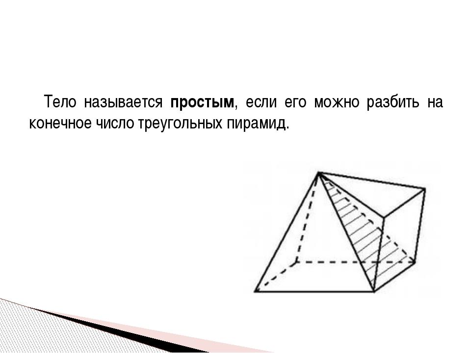 Тело называется простым, если его можно разбить на конечное число треугольны...