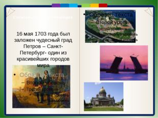 Строительство Санкт-Петербурга 16 мая 1703 года был заложен чудесный град Пе