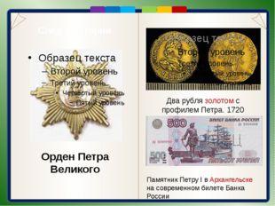 След в истории Орден Петра Великого Два рубля золотом с профилем Петра. 1720