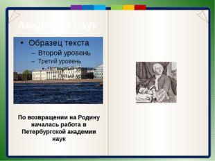 Академия наук По возвращении на Родину началась работа в Петербургской акаде