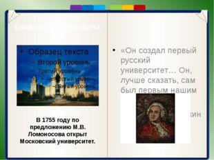 Создание университета «Он создал первый русский университет… Он, лучше сказа