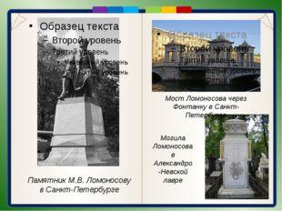 Памятник М.В. Ломоносову в Санкт-Петербурге Мост Ломоносова через Фонтанку в