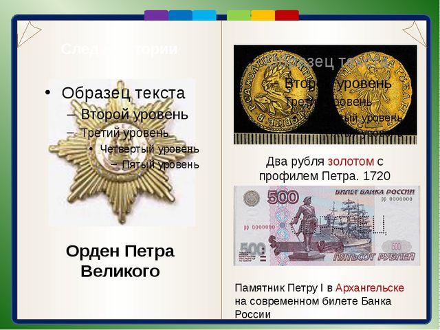 След в истории Орден Петра Великого Два рубля золотом с профилем Петра. 1720...