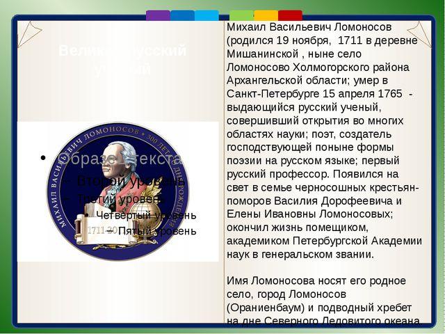 Великий русский учёный Михаил Васильевич Ломоносов (родился 19 ноября, 1711...
