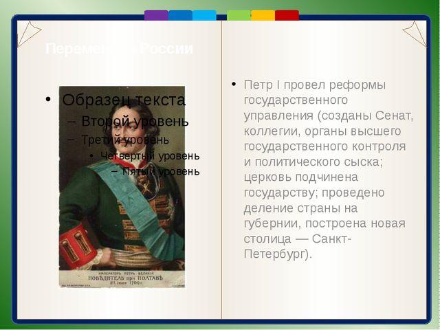 Перемены в России Петр I провел реформы государственного управления (созданы...