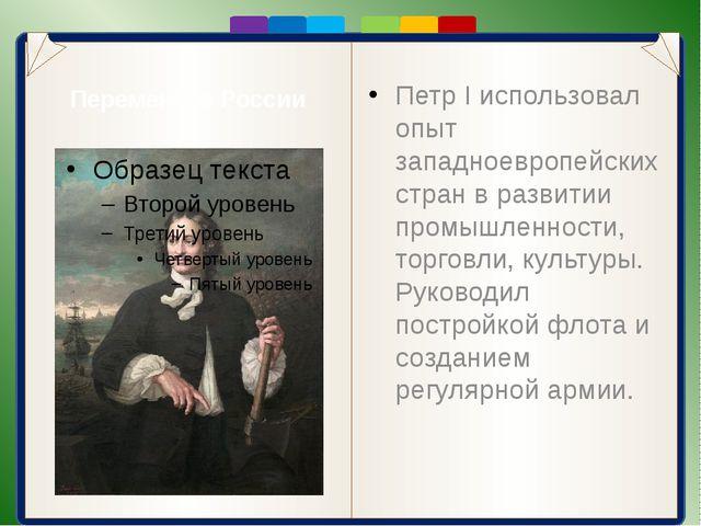 Перемены в России Петр I использовал опыт западноевропейских стран в развити...