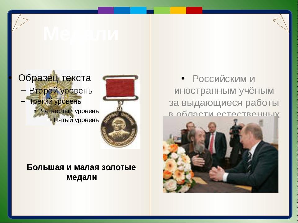 Медали Российским и иностранным учёным за выдающиеся работы в области естест...