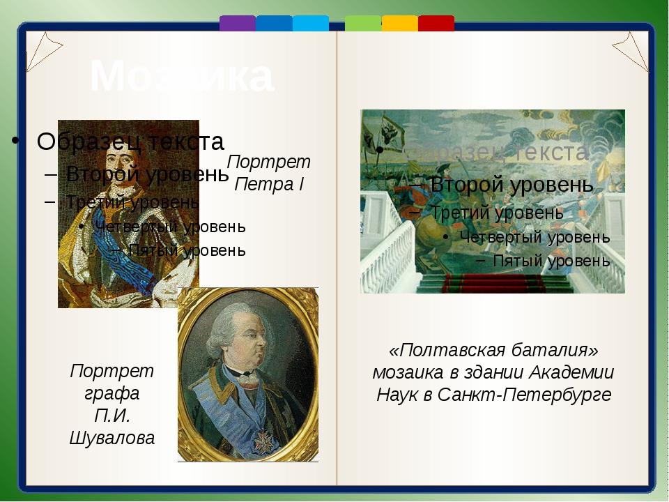 Мозаика Портрет Петра I Портрет графа П.И. Шувалова «Полтавская баталия» моз...