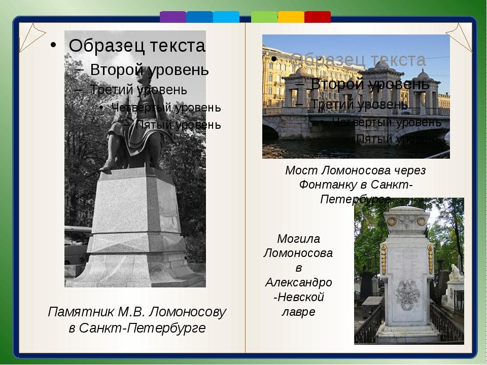 Памятник М.В. Ломоносову в Санкт-Петербурге Мост Ломоносова через Фонтанку в...
