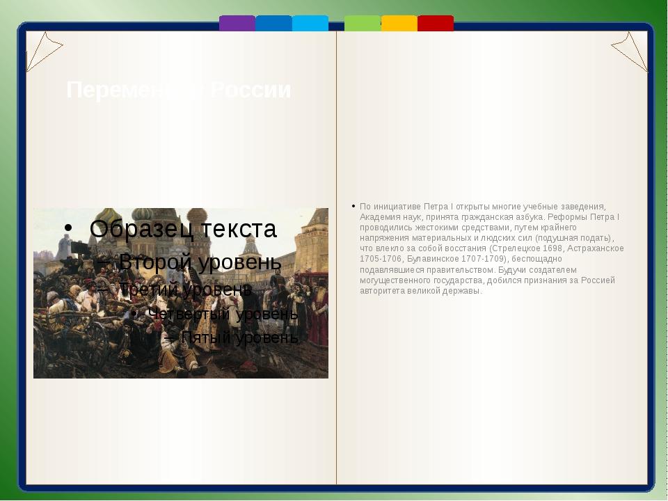 Перемены в России По инициативе Петра I открыты многие учебные заведения, Ак...