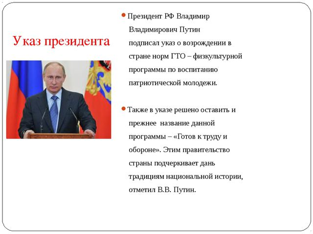Указ президента Президент РФ Владимир Владимирович Путин подписал указ о возр...