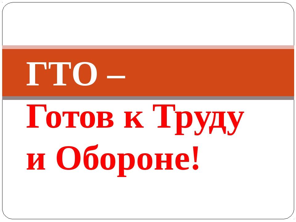 ГТО – Готов к Труду и Обороне!
