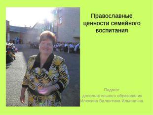 Педагог дополнительного образования Илюхина Валентина Ильинична Православные