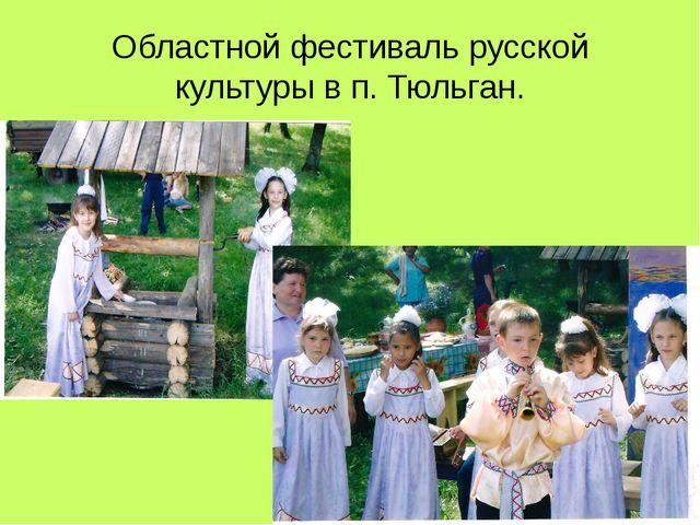 Областной фестиваль русской культуры в п. Тюльган.