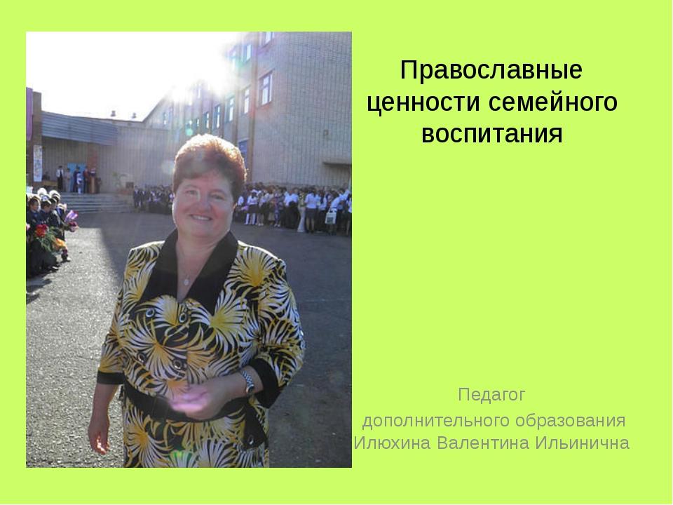 Педагог дополнительного образования Илюхина Валентина Ильинична Православные...