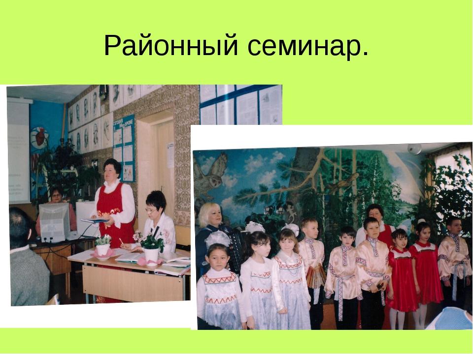 Районный семинар.