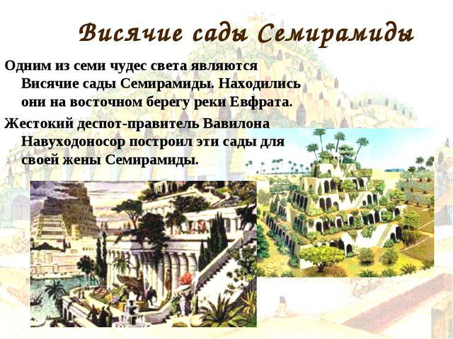 Висячие сады Семирамиды Одним из семи чудес света являются Висячие сады Семир...