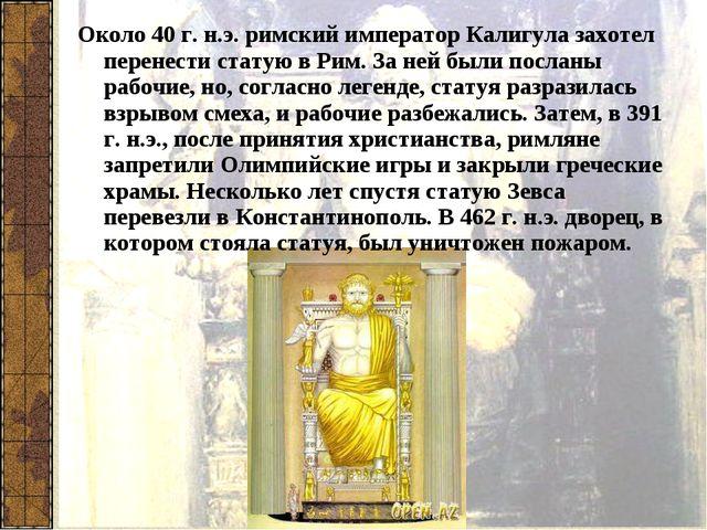 Около 40 г. н.э. римский император Калигула захотел перенести статую в Рим. З...