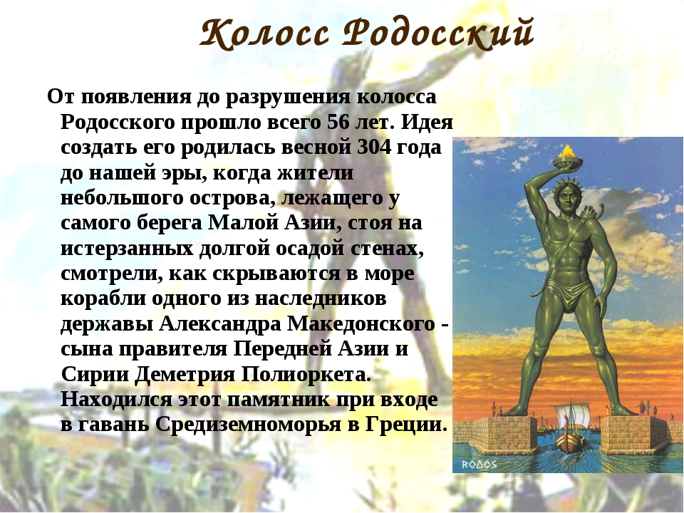 Колосс Родосский От появления до разрушения колосса Родосского прошло всего 5...
