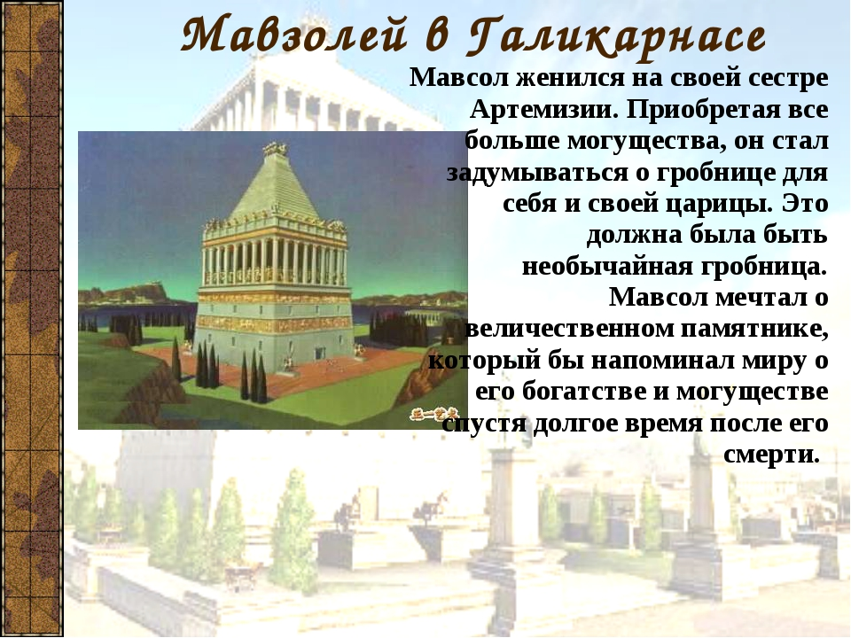 Мавзолей в Галикарнасе Мавсол женился на своей сестре Артемизии. Приобретая в...