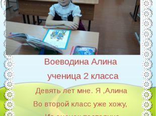 Воеводина Алина ученица 2 класса Девять лет мне. Я ,Алина Во второй класс уж
