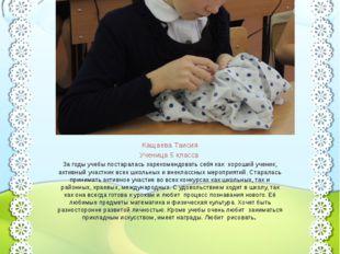 Кащаева Таисия Ученица 5 класса За годы учебы постаралась зарекомендовать се