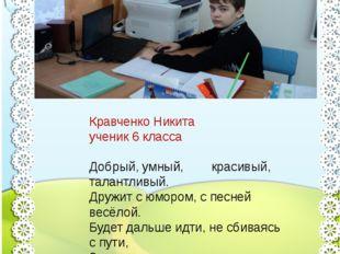 Кравченко Никита ученик 6 класса Добрый, умный, красивый, талантливый. Дружит