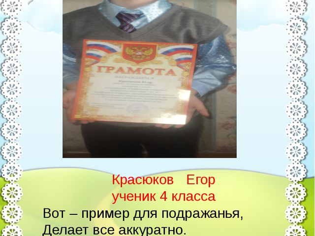 Красюков Егор ученик 4 класса Вот – пример для подражанья, Делает все аккурат...