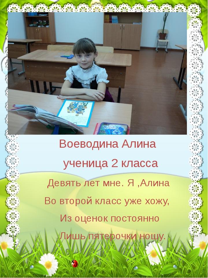 Воеводина Алина ученица 2 класса Девять лет мне. Я ,Алина Во второй класс уж...