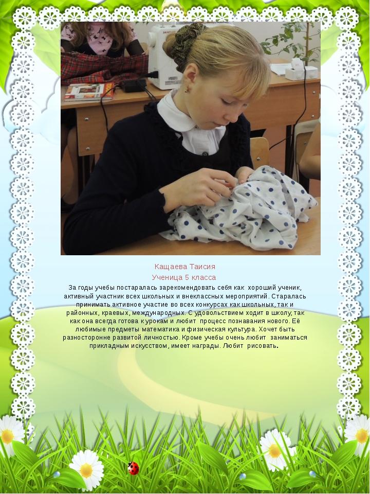 Кащаева Таисия Ученица 5 класса За годы учебы постаралась зарекомендовать се...
