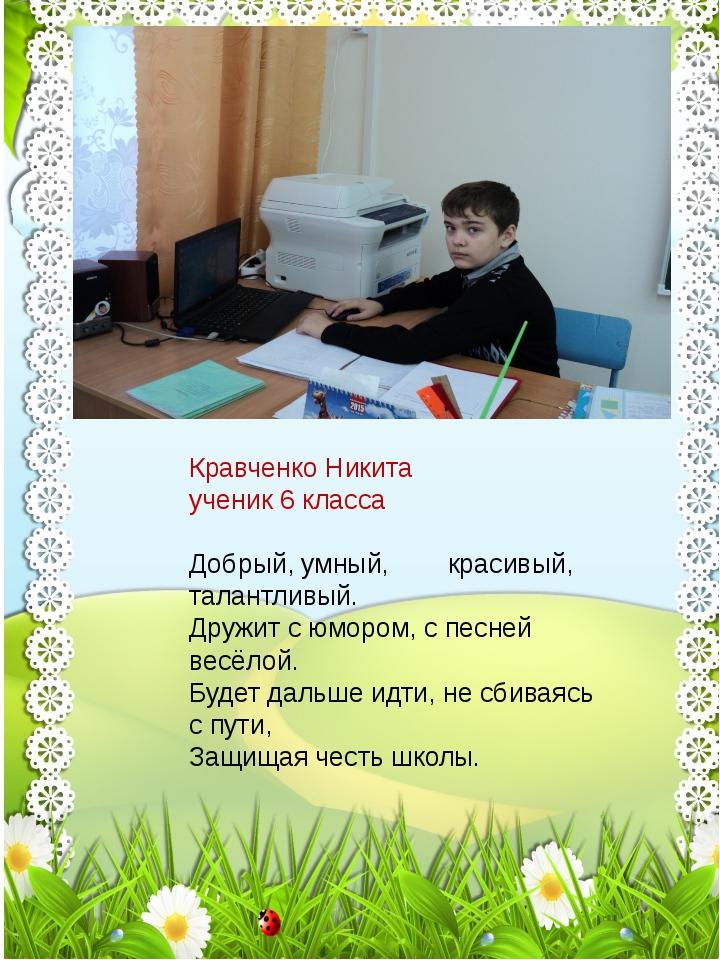 Кравченко Никита ученик 6 класса Добрый, умный, красивый, талантливый. Дружит...