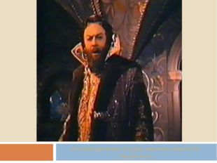 Русский царь Борис Годунов, персонаж оперы М.П. Мусоргского