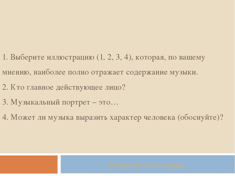 1. Выберите иллюстрацию (1, 2, 3, 4), которая, по вашему мнению, наиболее по...