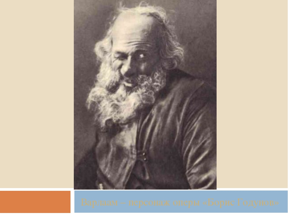 Варлаам – персонаж оперы «Борис Годунов»