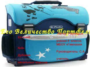 Его Величество Портфель Автор: Разницын Евгений ученик 4 класса, МБОУ «Гимна