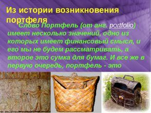 Из истории возникновения портфеля Слово Портфель (от анг. portfolio) имеет н